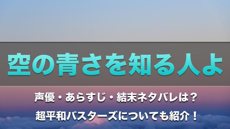空の青さを知る人よ【映画】結末ネタバレ!声優から主題歌まで紹介!